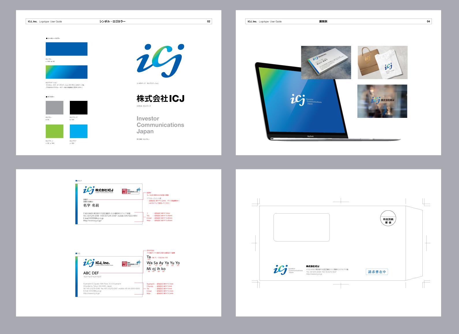 画像:Webサイトリニューアル制作&ロゴマークデザイン/ICJ