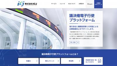 画像:ICJ様「WEBサイトリニューアル&ロゴマークデザイン」
