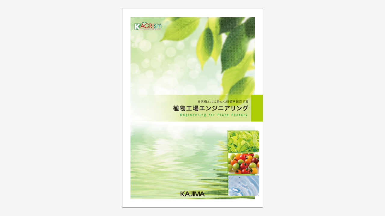 画像:パンフレット制作『植物工場パンフレット』/鹿島建設