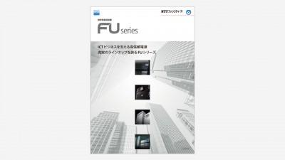 画像:総合カタログ制作「FUシリーズ」/NTTファシリティーズ