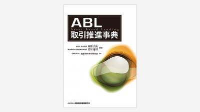 画像:装丁『ABL取引推進事典』