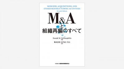 画像:装丁『M&Aと組織再編のすべて』