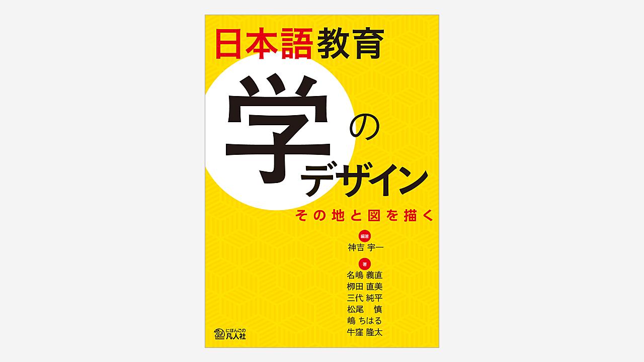 画像:装丁『日本語教育 学のデザイン』
