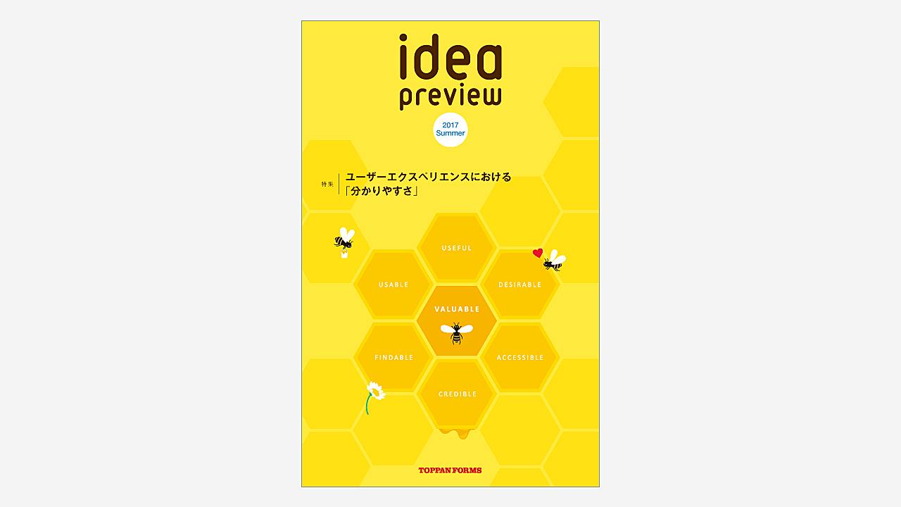 画像:トッパンフォームズ・idea preview 2017 summer