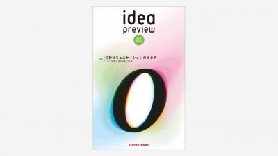 画像:PR誌制作「idea preview 2017 spring」/トッパン・フォームズ