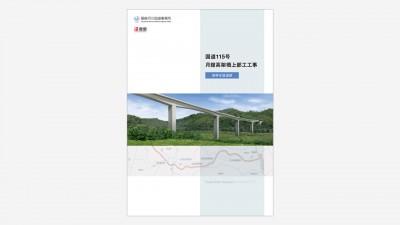 画像:パンフレット制作「月舘高架橋工事」/鹿島建設