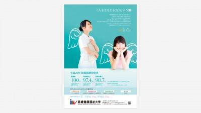 画像:『螢雪時代』高崎健康福祉大学・広告