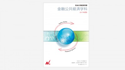 画像:日本大学経済学部・金融公共経済学科パンフレット