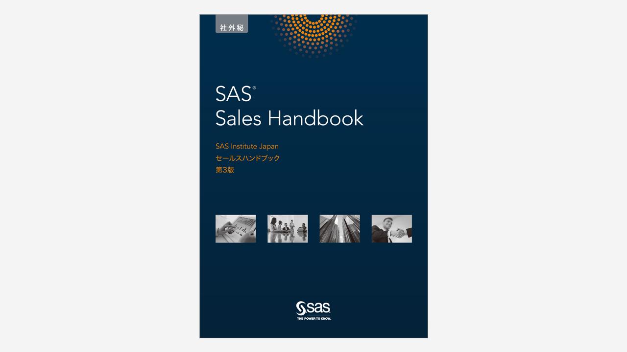 画像:セールスハンドブック制作/SAS