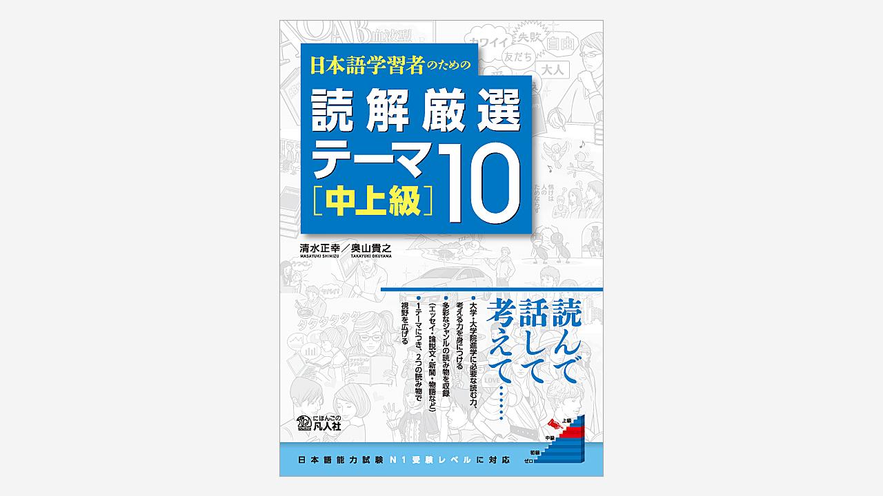 画像:装丁『日本語学習者のための 読解厳選テーマ10[中上級]』