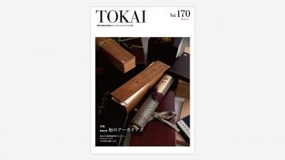 画像:東海大学・校友会誌『TOKAI』