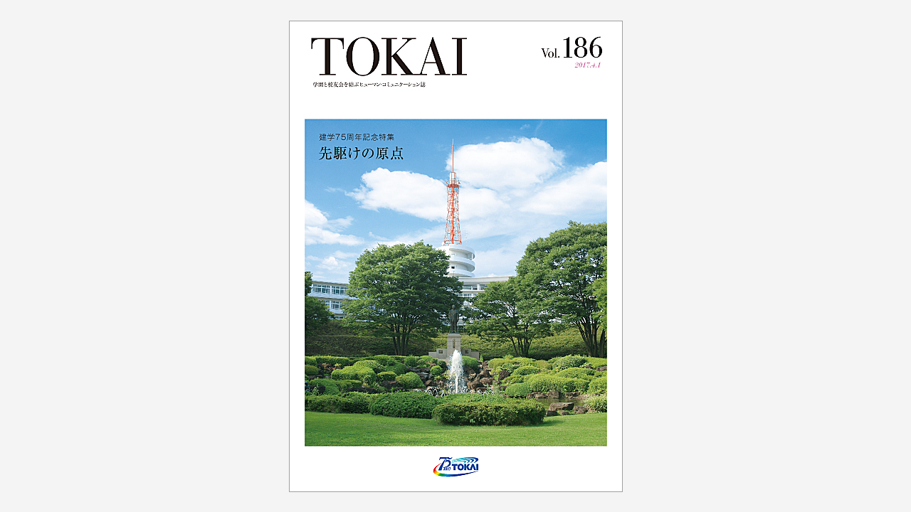 画像:東海大学・校友会誌『TOKAI』Vol.186