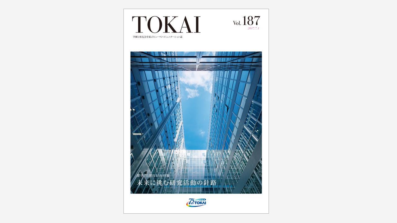 画像:校友会誌制作『TOKAI』Vol.187/東海大学
