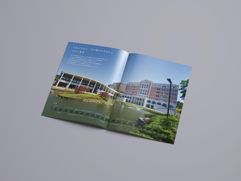 画像:保護者向けパンフレット制作/玉川大学