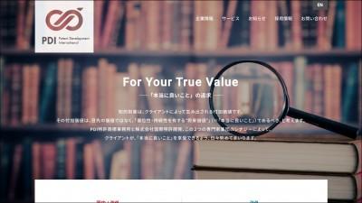 画像:Webサイトリニューアル制作/PDI特許商標事務所・株式会社国際特許開発