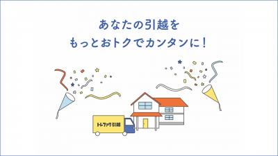 画像:トレファク引越 – サービス紹介動画