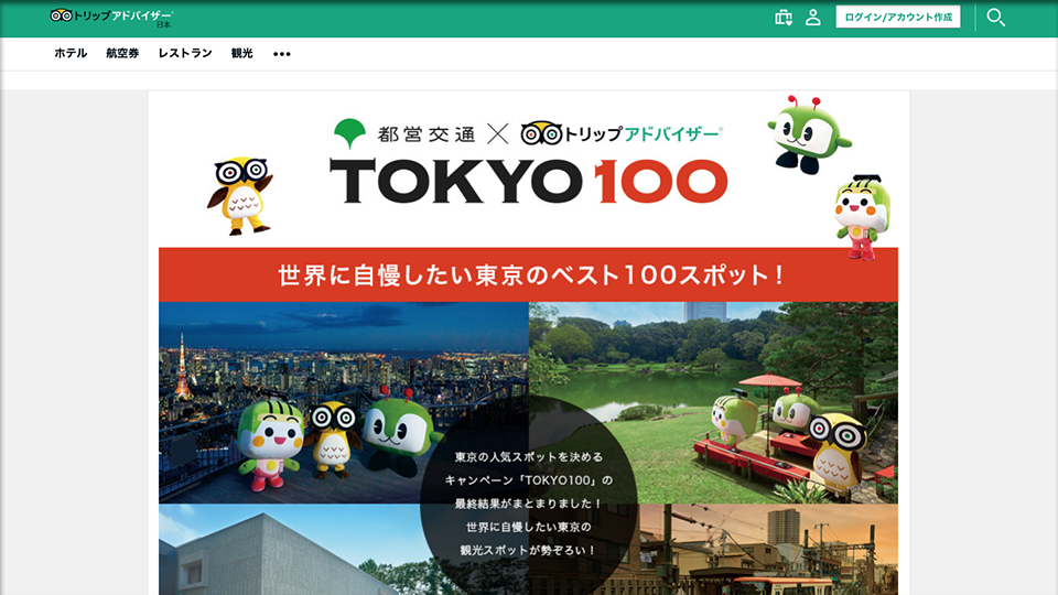 画像:訪日外国人向け施設ランキングサイト・パンフレット制作「TOKYO100」