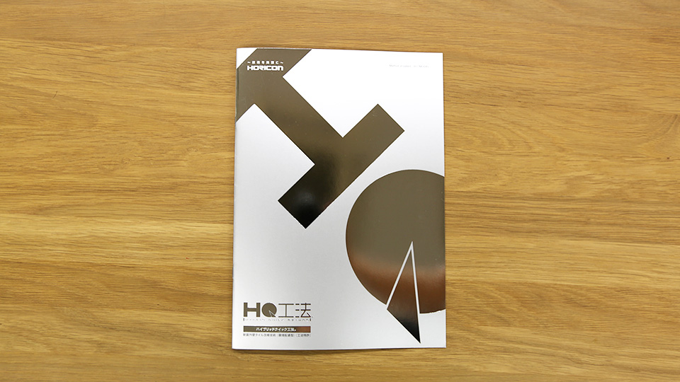 画像:パンフレット制作「HQ工法」/ホリ・コン