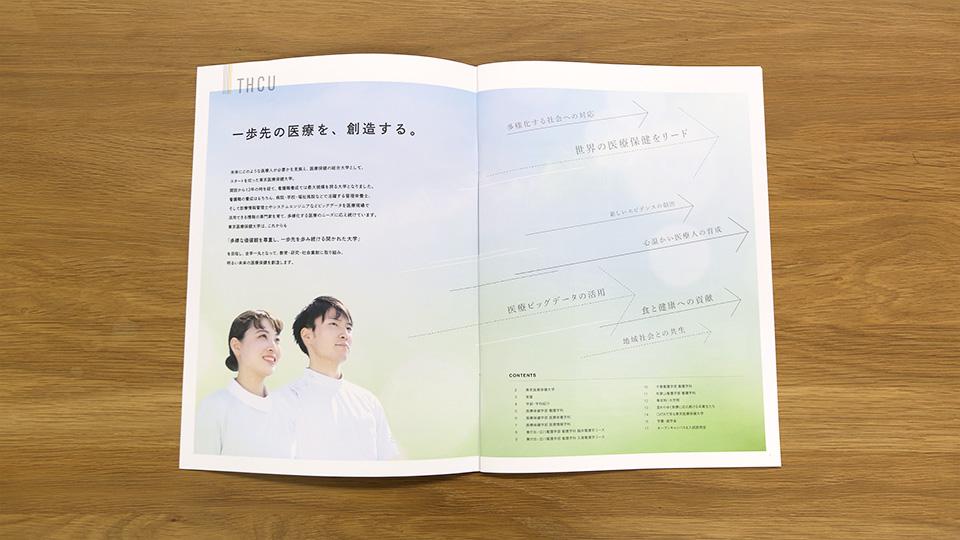 画像:大学案内パンフレット制作「東京医療保健大学 総合案内2019」