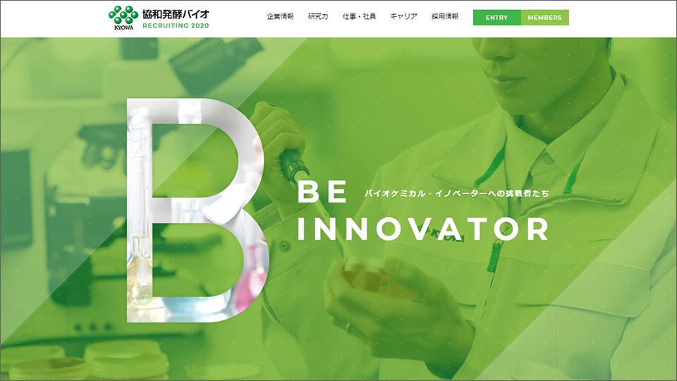 画像:新卒採用WEBサイトリニューアル/協和発酵バイオ