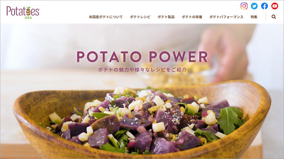 画像:消費者向けサイト制作/米国ポテト協会