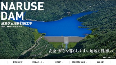 画像:工事現場サイト制作/鹿島・前田・竹中土木JV(鹿島建設)