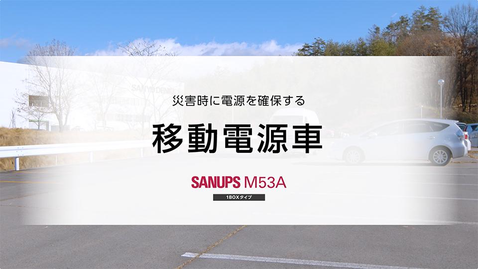 画像:移動用電源車の紹介動画/山洋電気