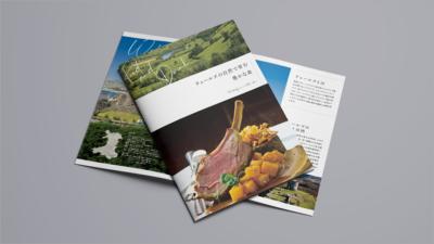 画像:パンフレット「ウェールズの豊かな自然で育む 豊かな食」